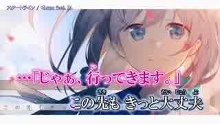 【ニコカラ】スタートライン〈*Luna×IA〉【on_v】