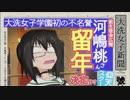 ガールズ&パンツァー最終章 新聞シーン【静止画有】