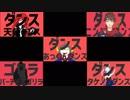 【比較動画】ダンス天魔機忍verGダンス
