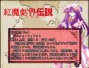 【S.W2.0】紅魔剣界伝説 Session_1-1【東方卓遊戯】