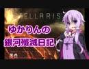 【Stellaris】ゆかりさんの銀河殲滅日記part3【結月ゆかり実況】