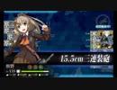 【艦これ】最上型重巡4隻で行く5-3