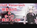 【HOI4】ゆっくり&ボイロ Kaiserreich 04【紲星あかり実況】