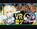 【SEIYA】殴って音を奏でろ!!VR音ゲー!
