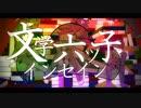 【おそ松さん人力】文学六ツ子インセイン