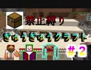 [チェスト禁止縛り]ぎゅうぎゅうクラフト #2 [Minecraft] [HADEMO]