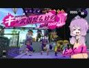 【VOICEROID実況】キル武器だらけのSplatoon!Ⅱ EX1