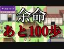 【実況】100歩歩くと寿命で死んじゃうRPG #1【余命100歩】