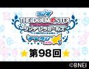 「デレラジ☆(スター)」【アイドルマスター シンデレラガールズ】第98回アーカイブ