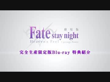 watch fate stay night heavens feel blu ray