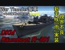 【War Thunder海軍】こっちの海戦の時間だ Part50【ゆっくり実況・ドイツ海軍】
