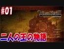 【二ノ国II】二人の王の物語part01【生声実況】 thumbnail