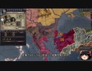 【Crusader Kings2】蒙古国の西の果て Part2 thumbnail