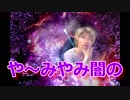 テクノ歌謡4★ 「旅に闇!夢は宇宙をかけめぐる歌」