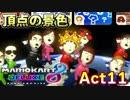 【マリオカート8DX】世界最速への道Act11【頂点の景色】