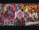 【バディファイト】タミフルカバディR24【豆腐vsあぬびす】