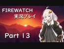 【VOICEROID実況】紲星あかりの「Firewatch」またぁ~り実況プレイ part13