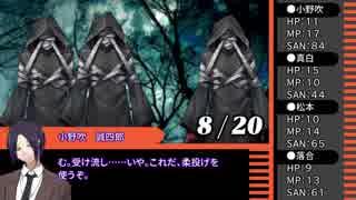 【ゆっくりTRPG】黒い航跡~最終話【大正CoC】