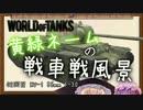 WoT 黄緑ネームの戦車戦風景 02回目 KV-1 ゆっくり実況