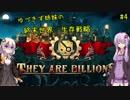 【They are billions】ゆづきず姉妹の終末世界生存戦略4【100%】