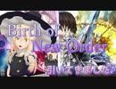 【黒ウィズ】狙いはイスカ!?Birth of New Orderガチャ引いてきました!!