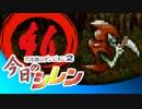 卍【実況】今日のシレン【TMTA】046