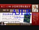 『[宮崎正弘氏講演氏講演]「AI(人口知能)が日本文明を亡ぼす」①』佐藤和夫 AJER2018.3.28(1)