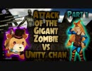 【実況】早期アクセスゲーム探訪記【Attack of the Gigant Zombie vs Unity chan】part1