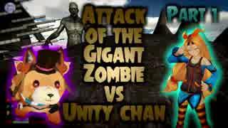 【実況】早期アクセスゲーム探訪記【Attack of the Gigant Zombie vs Unity chan】part1