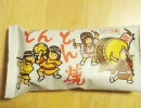 第52位:【R20~25】懐かしくなったら100円持って駄菓子屋へGO【駄菓子】 thumbnail