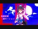 【MMD】「桃源恋歌」二胡モーション作ってみた(モーション配布)