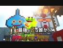 【日刊Minecraft】真・最強の匠は誰か!?絶望的センス4人衆がMinecraftをカオス実況第二十五話!