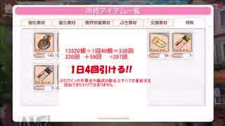 【きらファン】星彩石を100日間ため続けた結果(part1)