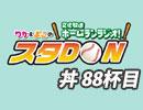 【丼88杯目】りか&まこの文化放送ホームランラジオ! スタDON