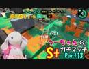 【実況】小心者のウサギがS+でピョンっと筆で暴れたい!Part13【スプラトゥーン2】