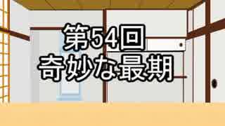 あきゅうと雑談 第54話 「奇妙な最期」
