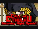 【MUGEN TRPG】CALL of CTHULHU -Saturday Night Special- アフタープレイ