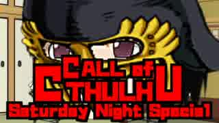 【MUGEN TRPG】CALL of CTHULHU -Saturday Night Special- アフタープレイ