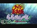 【実況】テニスしてくれ(山) #1 thumbnail