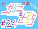 『かなことさらら』 #24【ラジオ版】