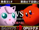 【第六回】64スマブラCPUトナメ実況【LOSERS側五回戦第一試合】