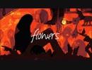 flowers  /  音街ウナ
