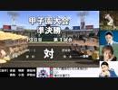 【栄冠ナイン】赤星世代で3年以内に甲子園優勝 part.33【パワプロ2016】
