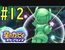 【スターアライズ】#12 星の戦士に学ぶ友達の作り方【実況】