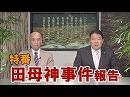 【特番】田母神事件報告~最高裁上告の悪足掻き[桜H30/3/28]