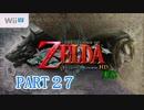 【実況】ゼルダの伝説 トワイライトプリンセス HD PART27
