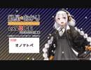 【紲星あかり exVOICE】紲星あかり exVOICE VOCALOID付属版【公式】