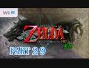 【実況】ゼルダの伝説 トワイライトプリンセス HD PART29