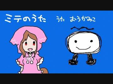 櫻歌ミコ】ミテのうた【UTAUカバ...