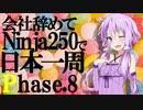 第4位:会社辞めてninja250で日本一周 Phase 8